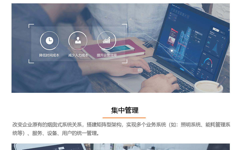 腾讯智慧建筑管理平台1440_06.jpg