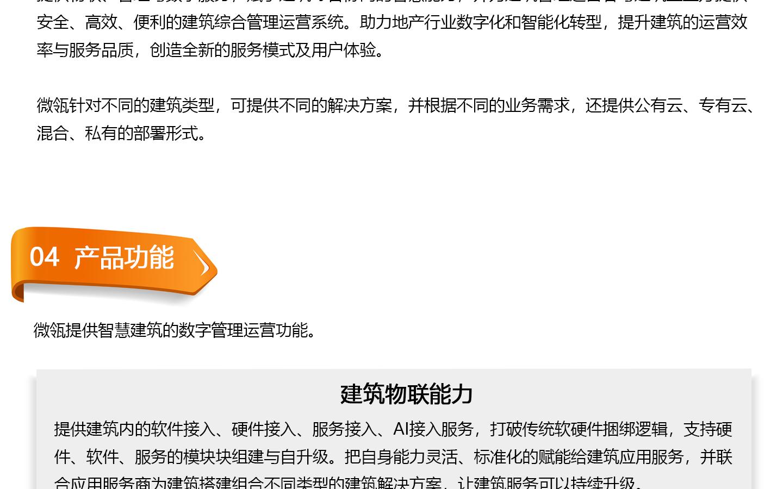 腾讯智慧建筑管理平台1440_08.jpg
