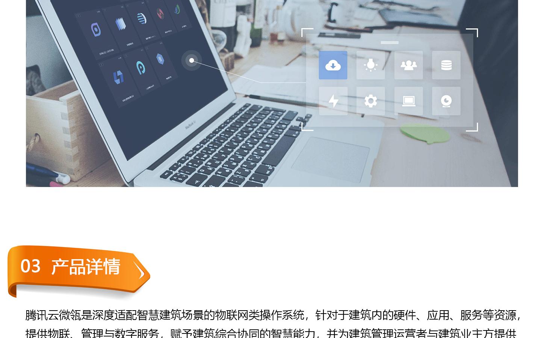 腾讯智慧建筑管理平台1440_07.jpg