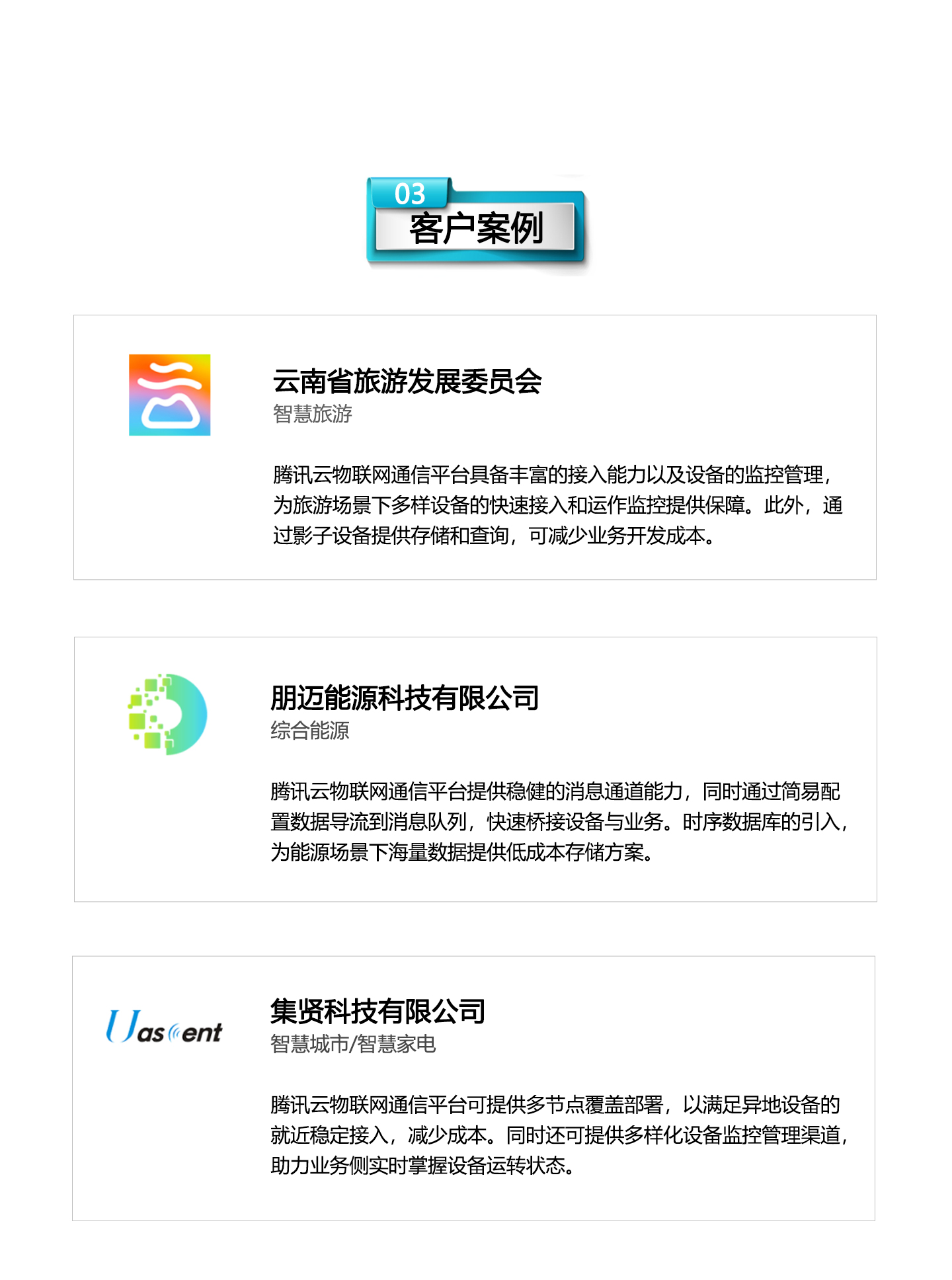 物联网通信-IoT-Hub-1440_06.jpg