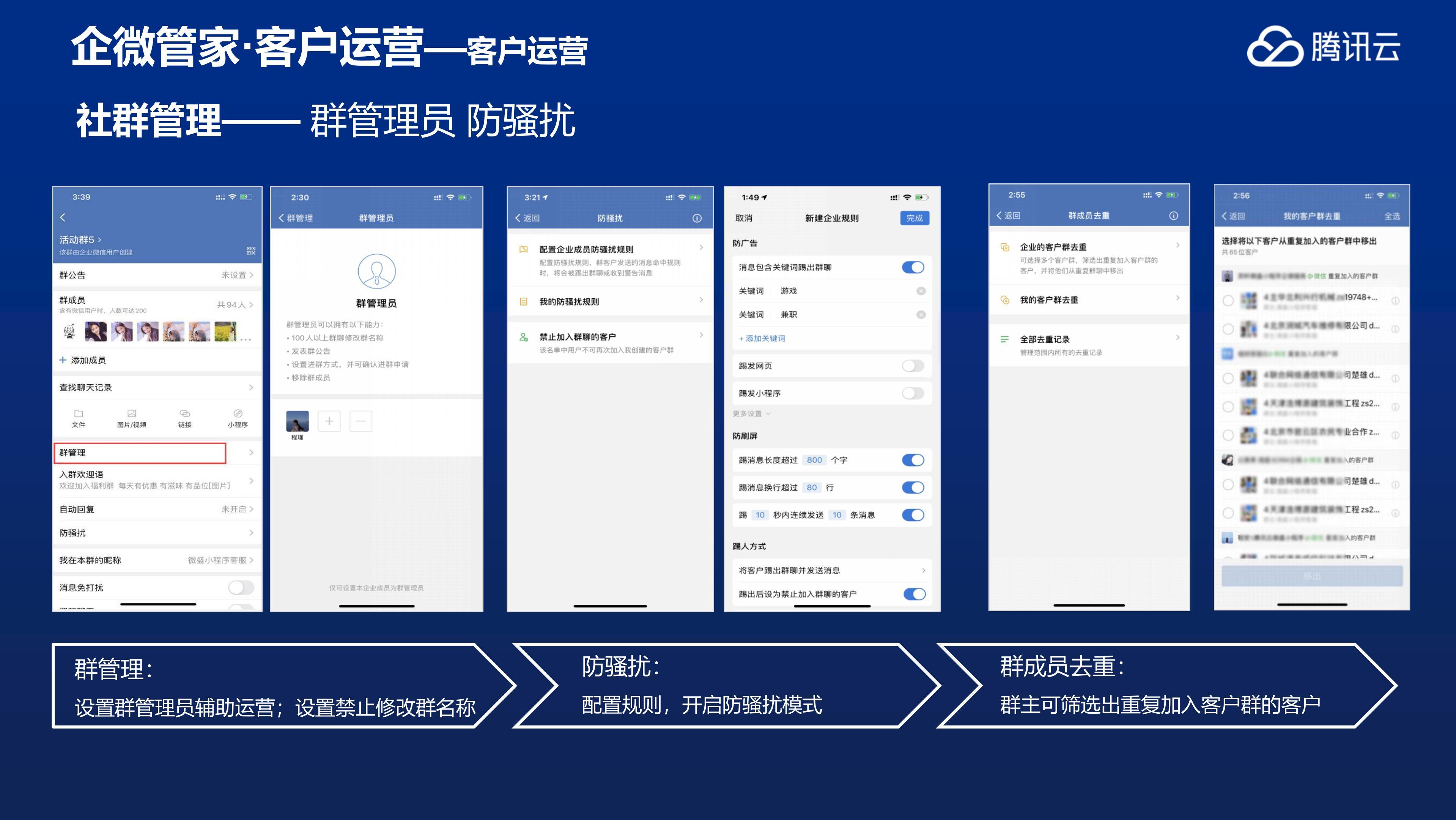 腾讯云企微管家产品介绍_18.jpg