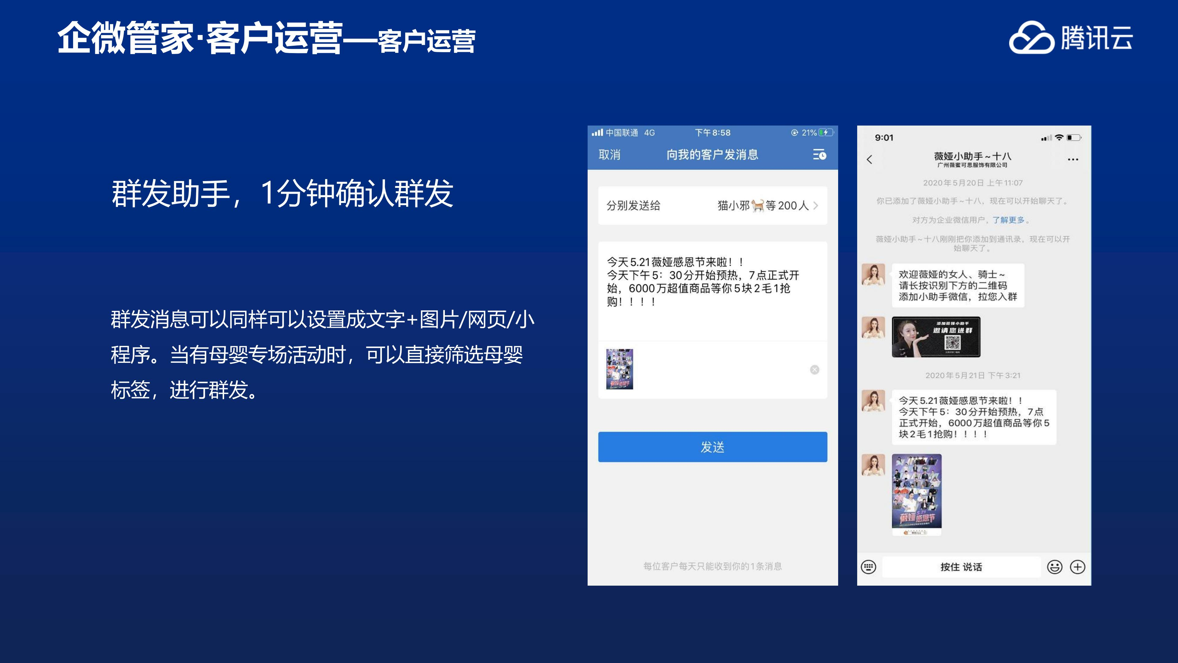 腾讯云企微管家产品介绍_20.jpg