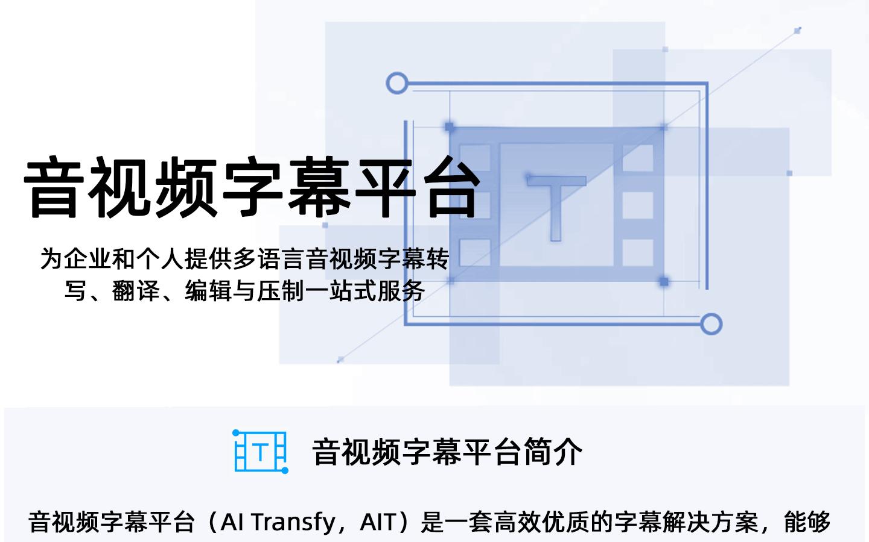 音视频字幕平台1440_01.jpg