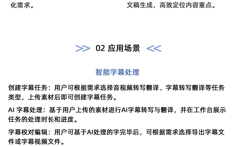 音视频字幕平台1440_04.jpg