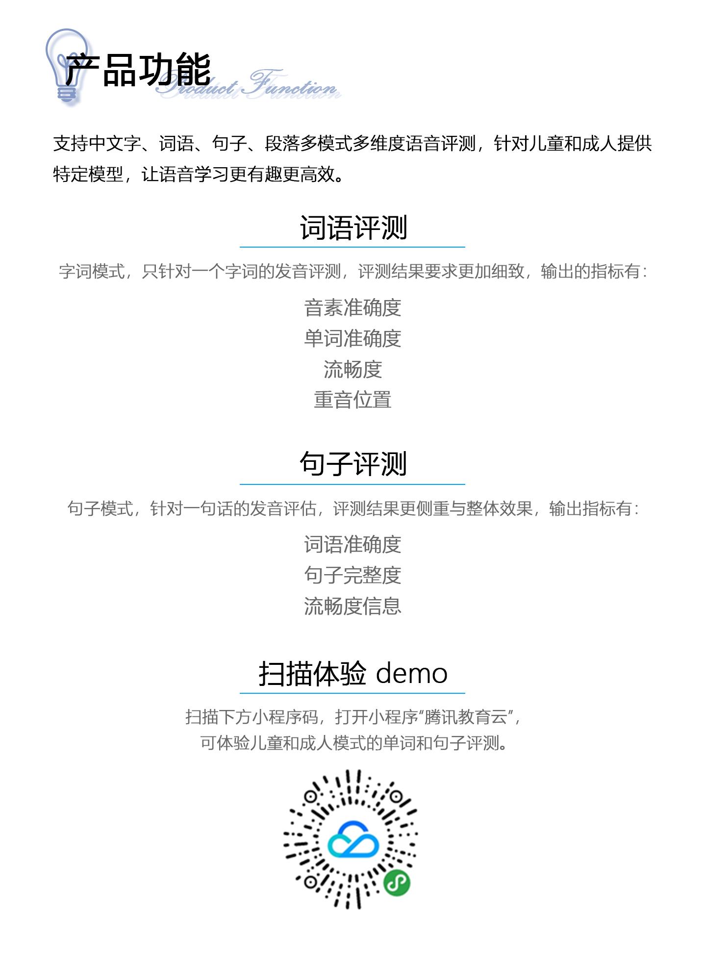 口语测评中文1440_04.jpg
