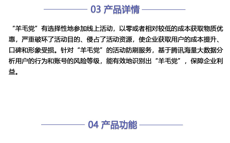 T-Sec-天御-活动防刷1440_10.jpg