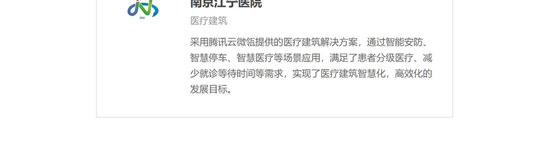 腾讯智慧建筑管理平台1440_12.jpg
