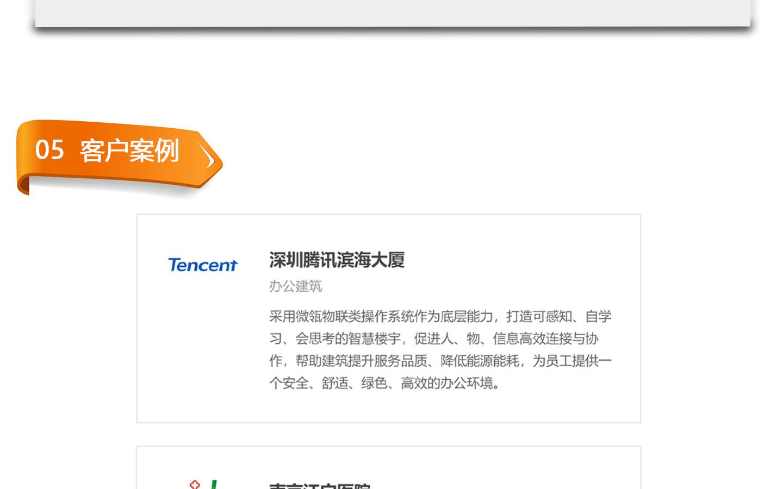 腾讯智慧建筑管理平台1440_11.jpg