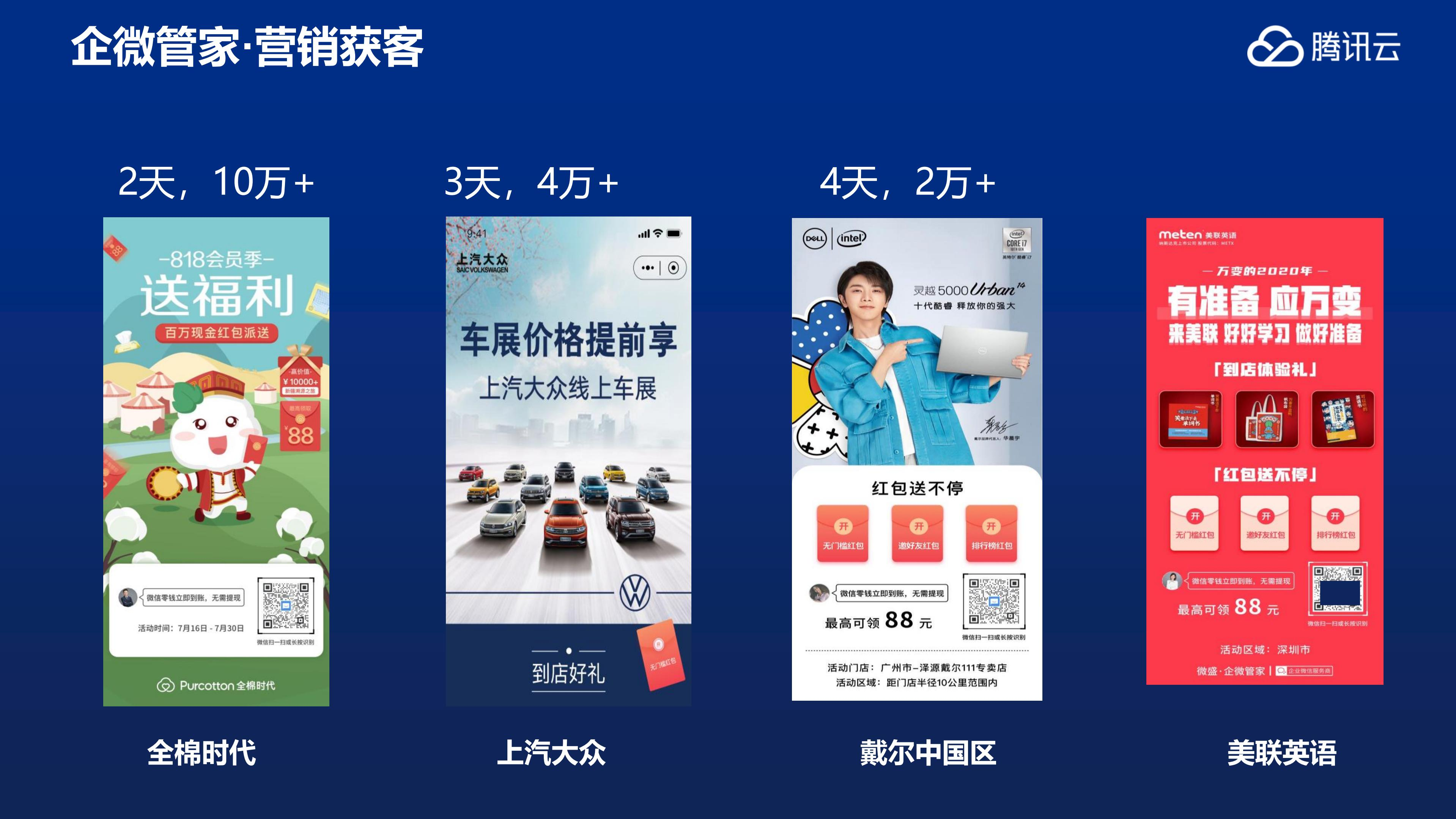 腾讯云企微管家产品介绍_25.jpg