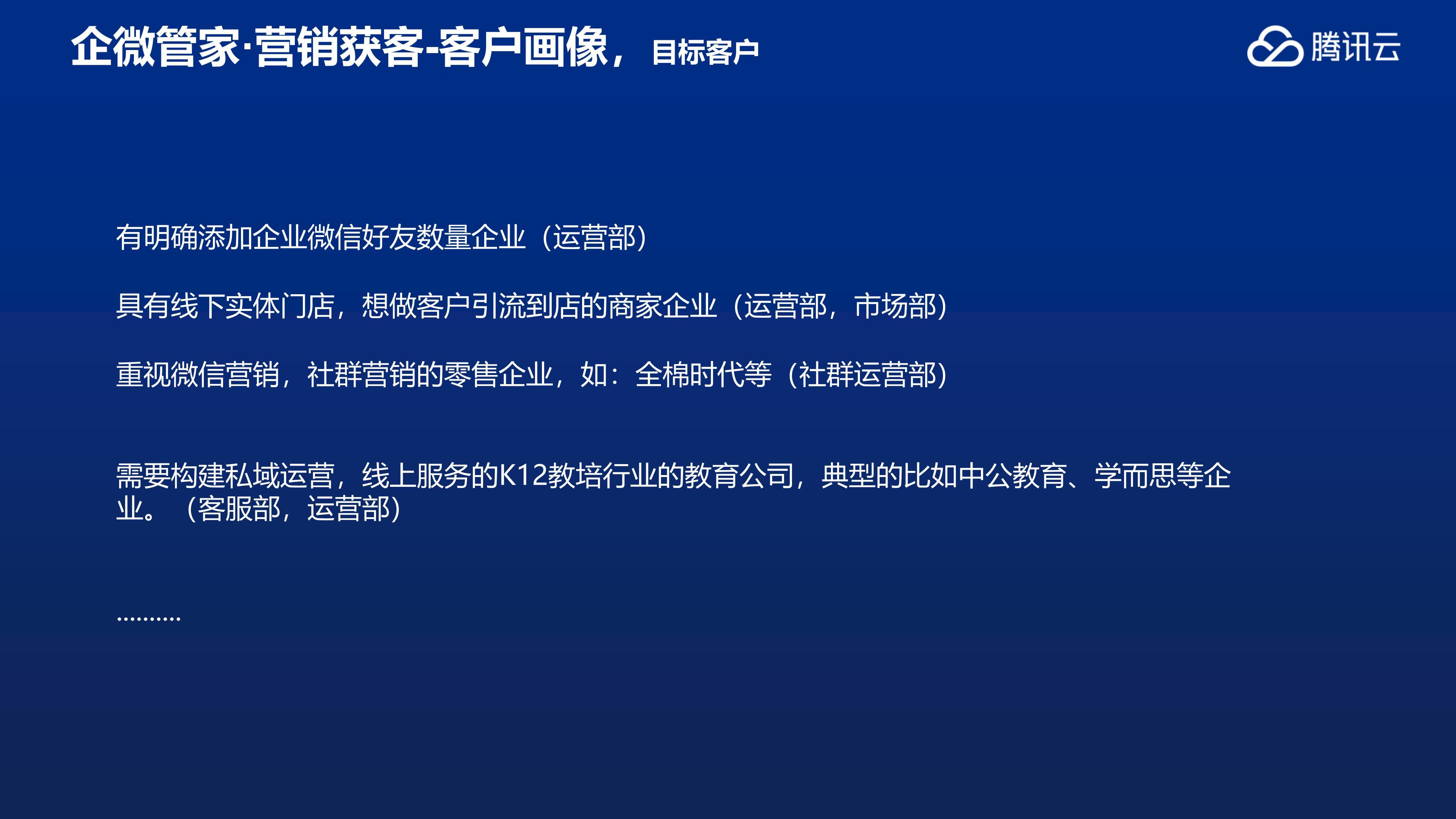 腾讯云企微管家产品介绍_23.jpg
