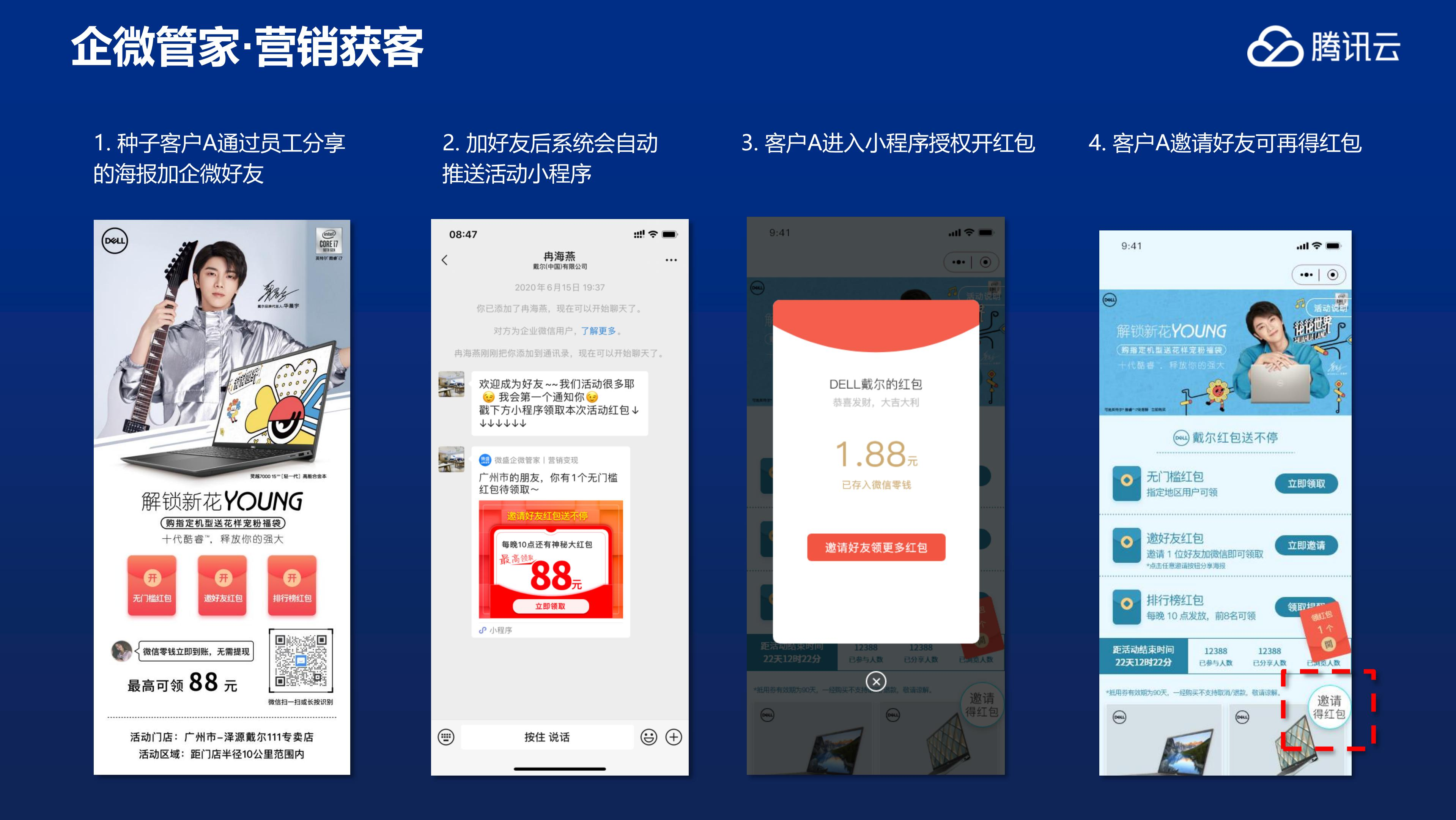 腾讯云企微管家产品介绍_24.jpg
