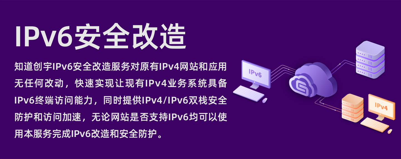 IPv6安全改造1440_01.jpg