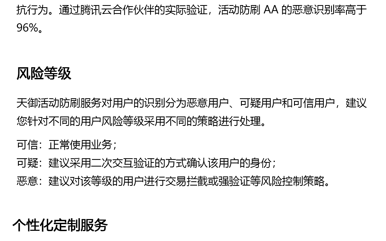 T-Sec-天御-活动防刷1440_13.jpg