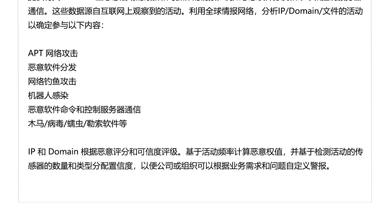T-Sec-威胁情报云查服务1440_05.jpg