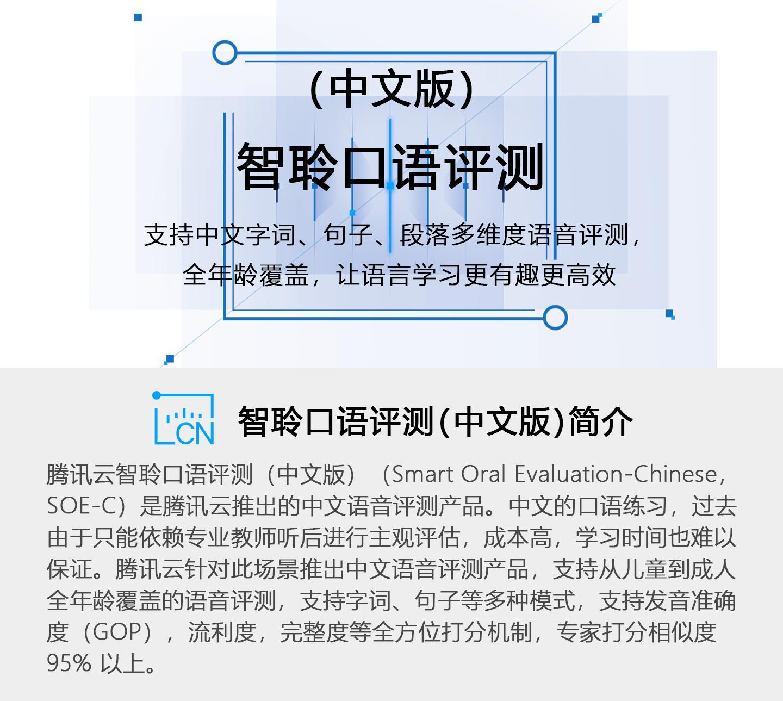 口语测评中文1440_01.jpg