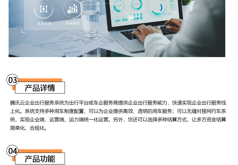 企业出行服务1440_05.jpg