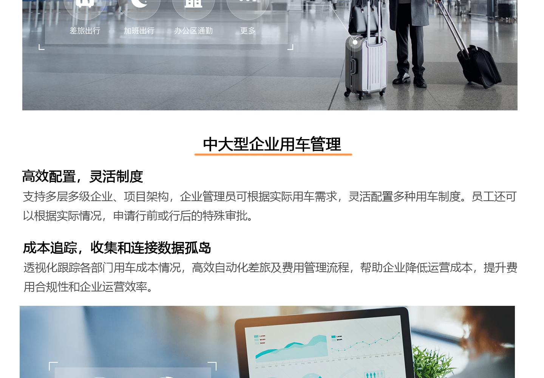 企业出行服务1440_04.jpg