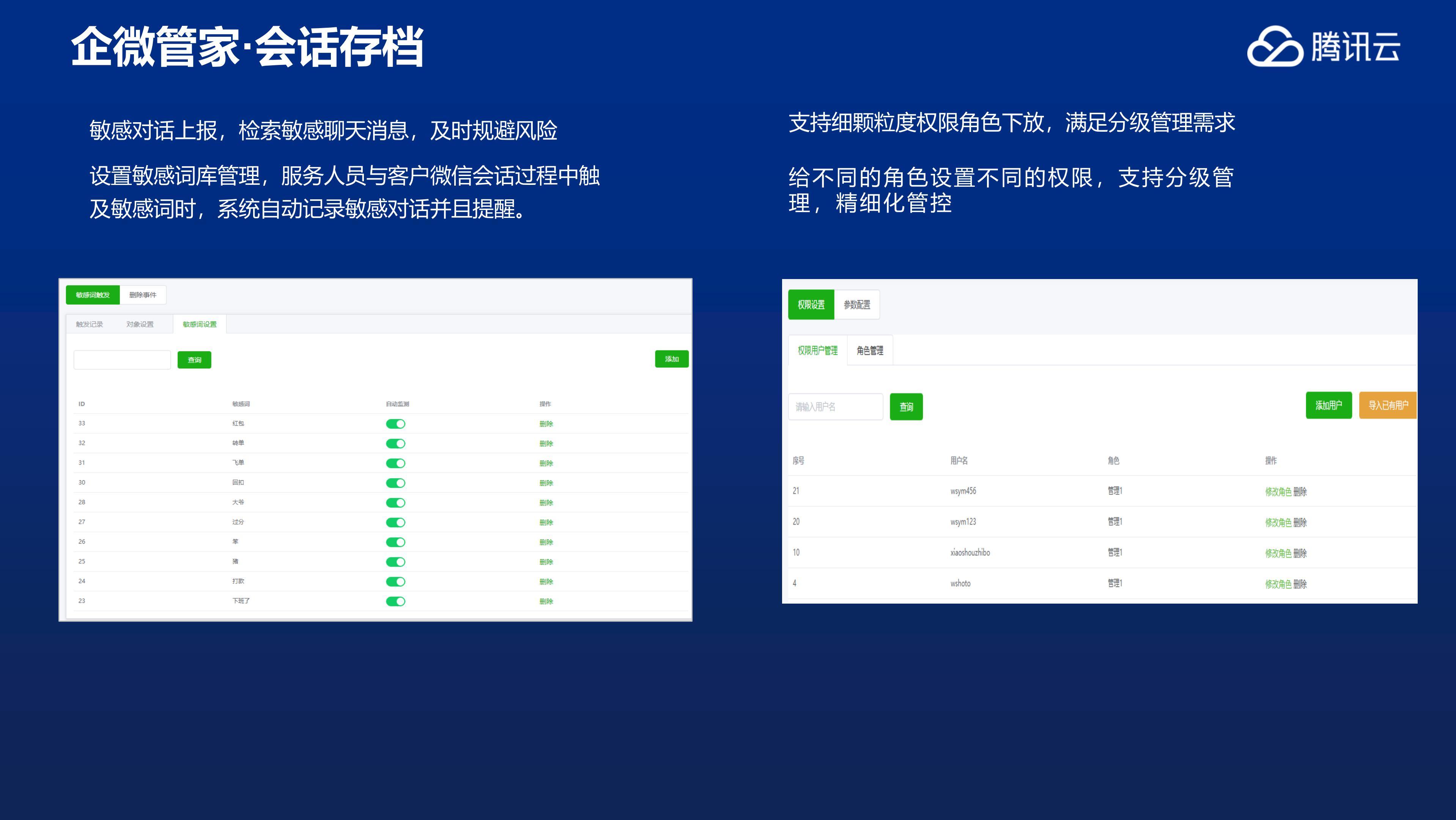 腾讯云企微管家产品介绍_29.jpg