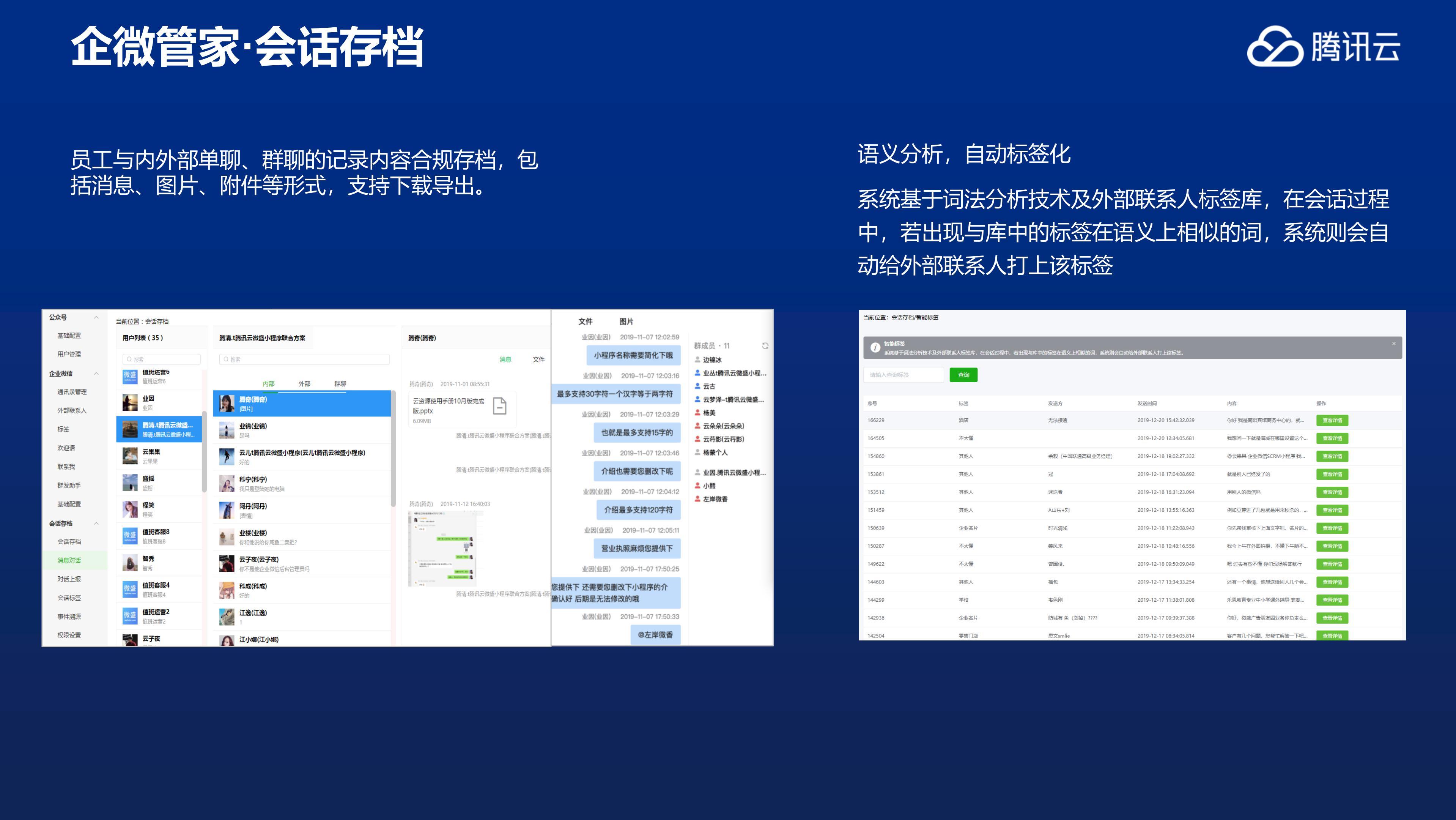 腾讯云企微管家产品介绍_28.jpg
