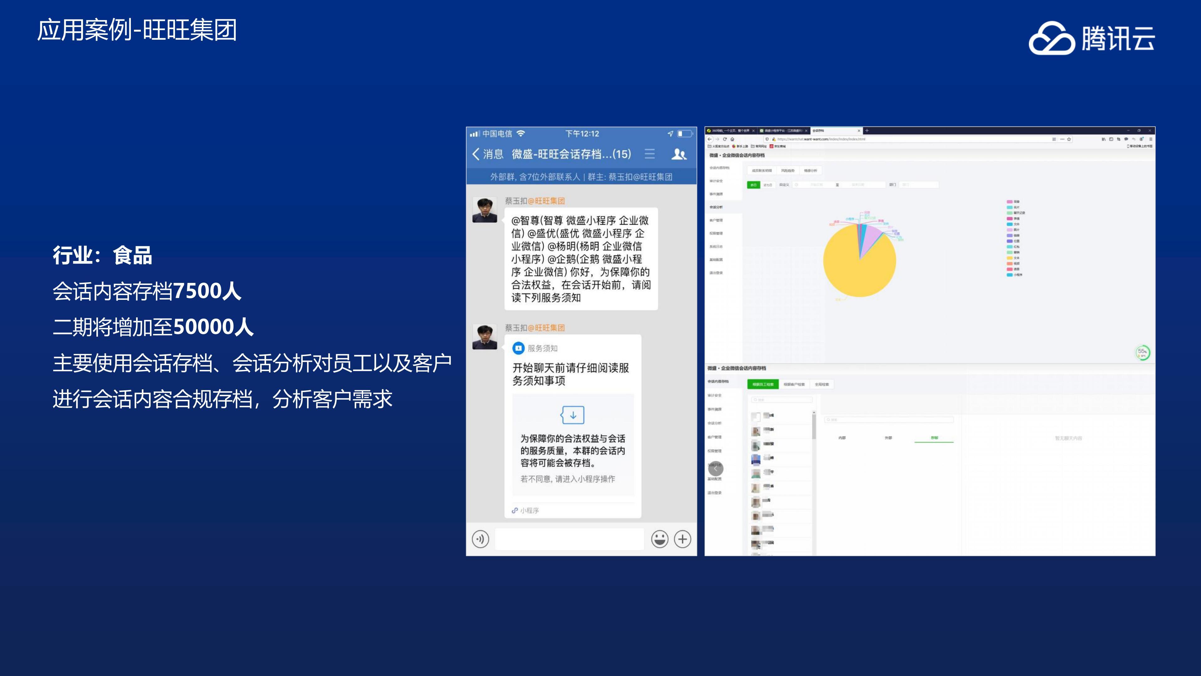 腾讯云企微管家产品介绍_30.jpg