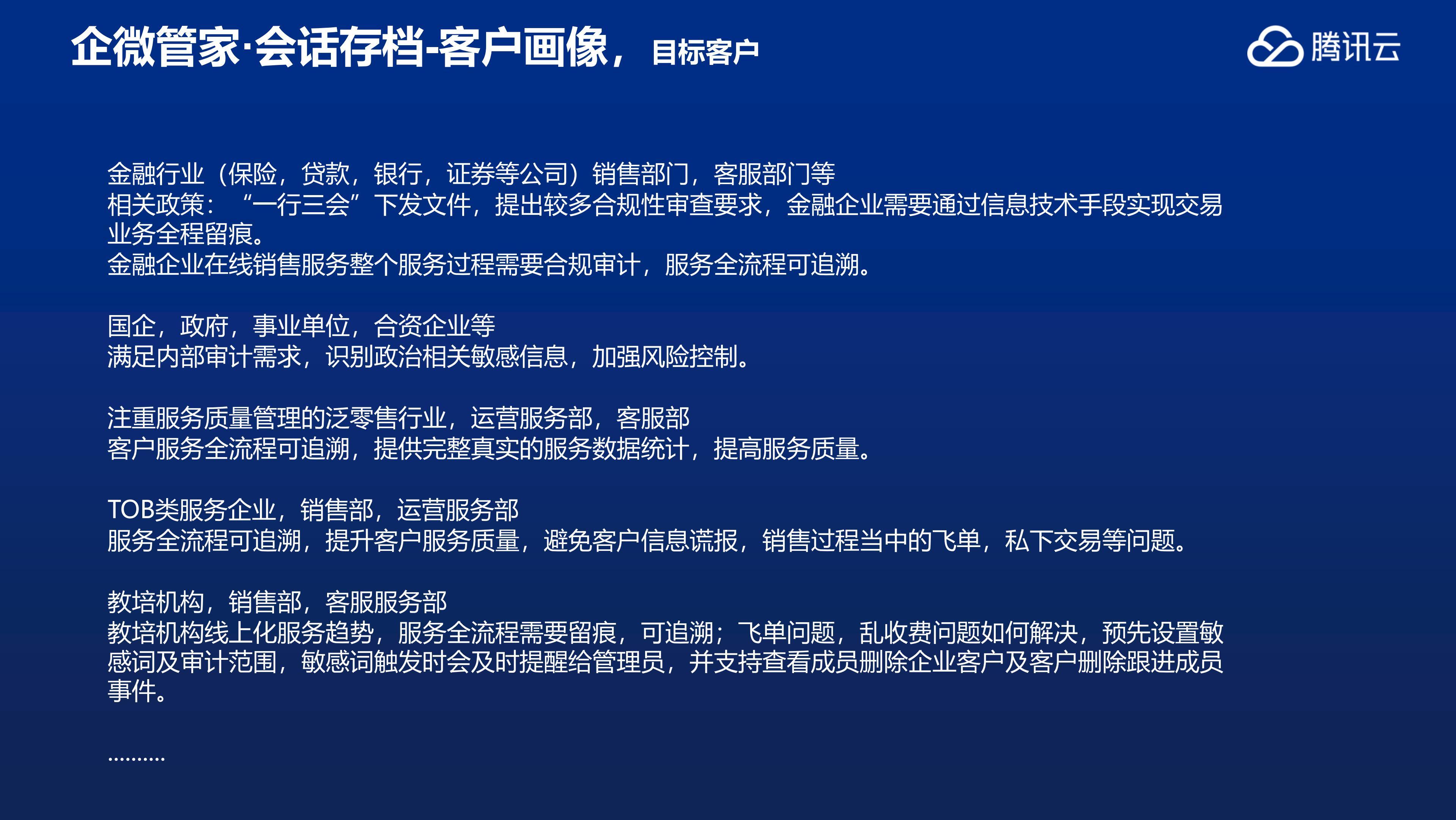 腾讯云企微管家产品介绍_27.jpg