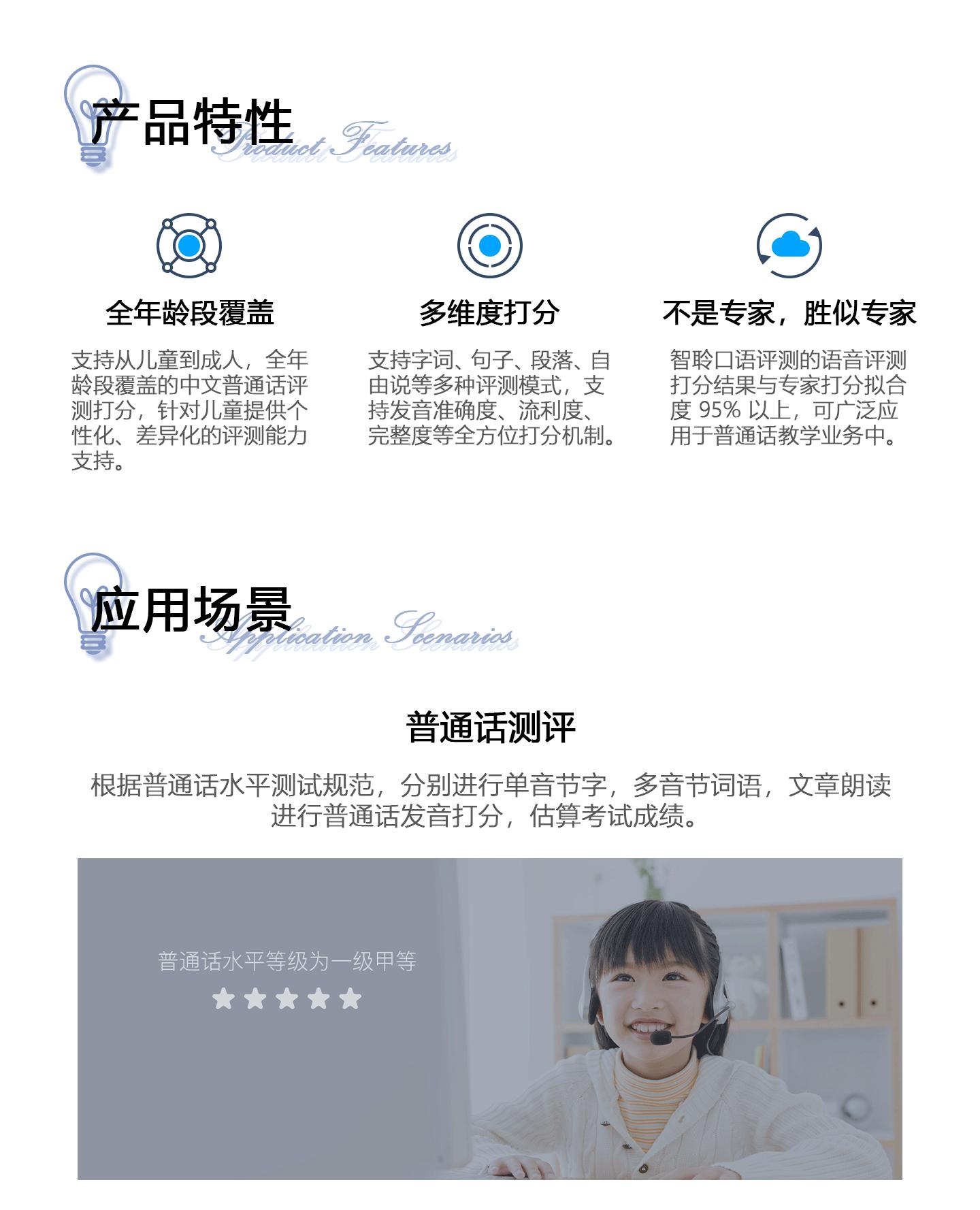 口语测评中文1440_02.jpg