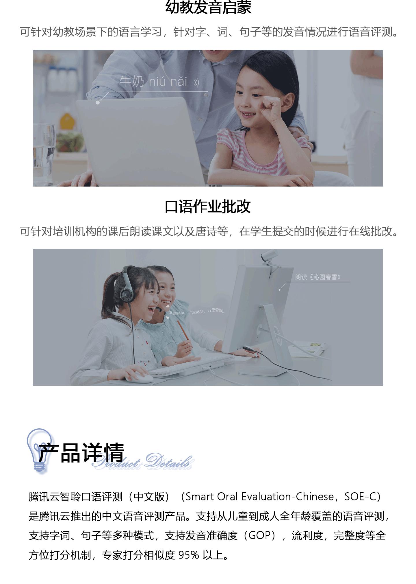 口语测评中文1440_03.jpg