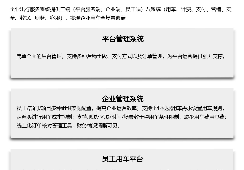 企业出行服务1440_06.jpg