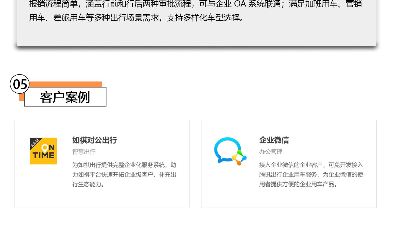 企业出行服务1440_07.jpg