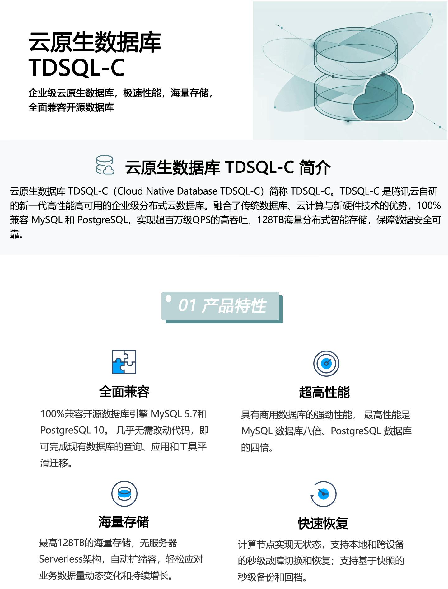 云原生数据库-TDSQL-C-1440_01.jpg