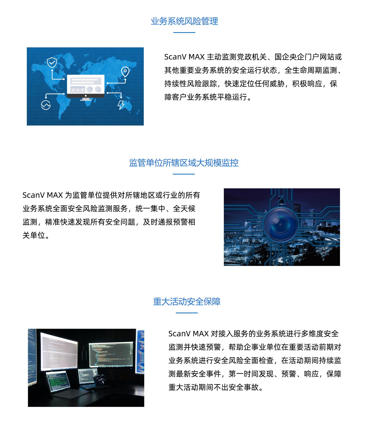 ScanV-MAX-(云监测)1440_03.jpg