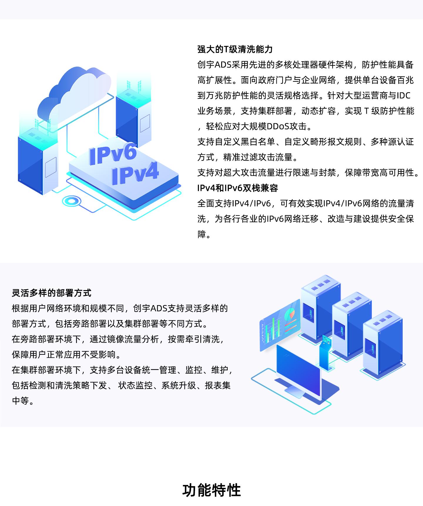 创宇ADS-异常流量检测与清洗系统-1440_02.jpg
