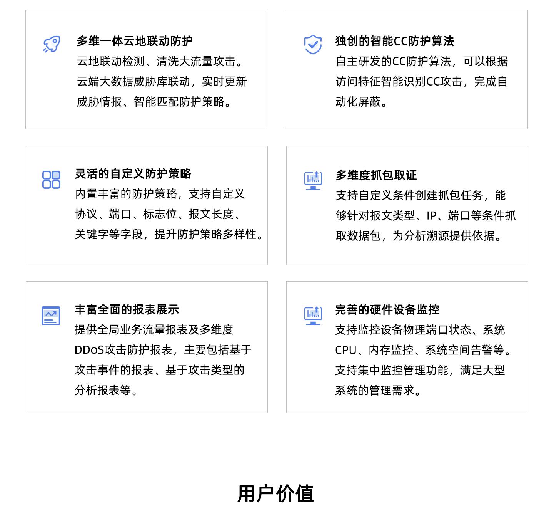 创宇ADS-异常流量检测与清洗系统-1440_03.jpg