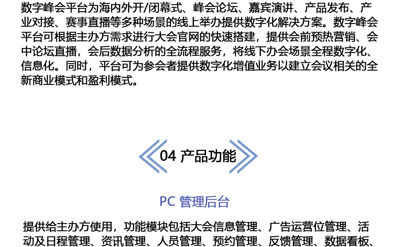 数字峰会平台DMP1440_10.jpg
