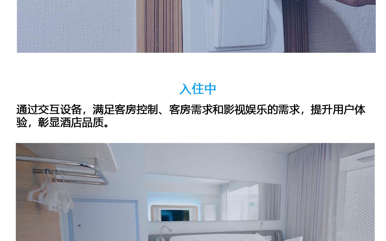 智慧酒店解决方案1440_07.jpg