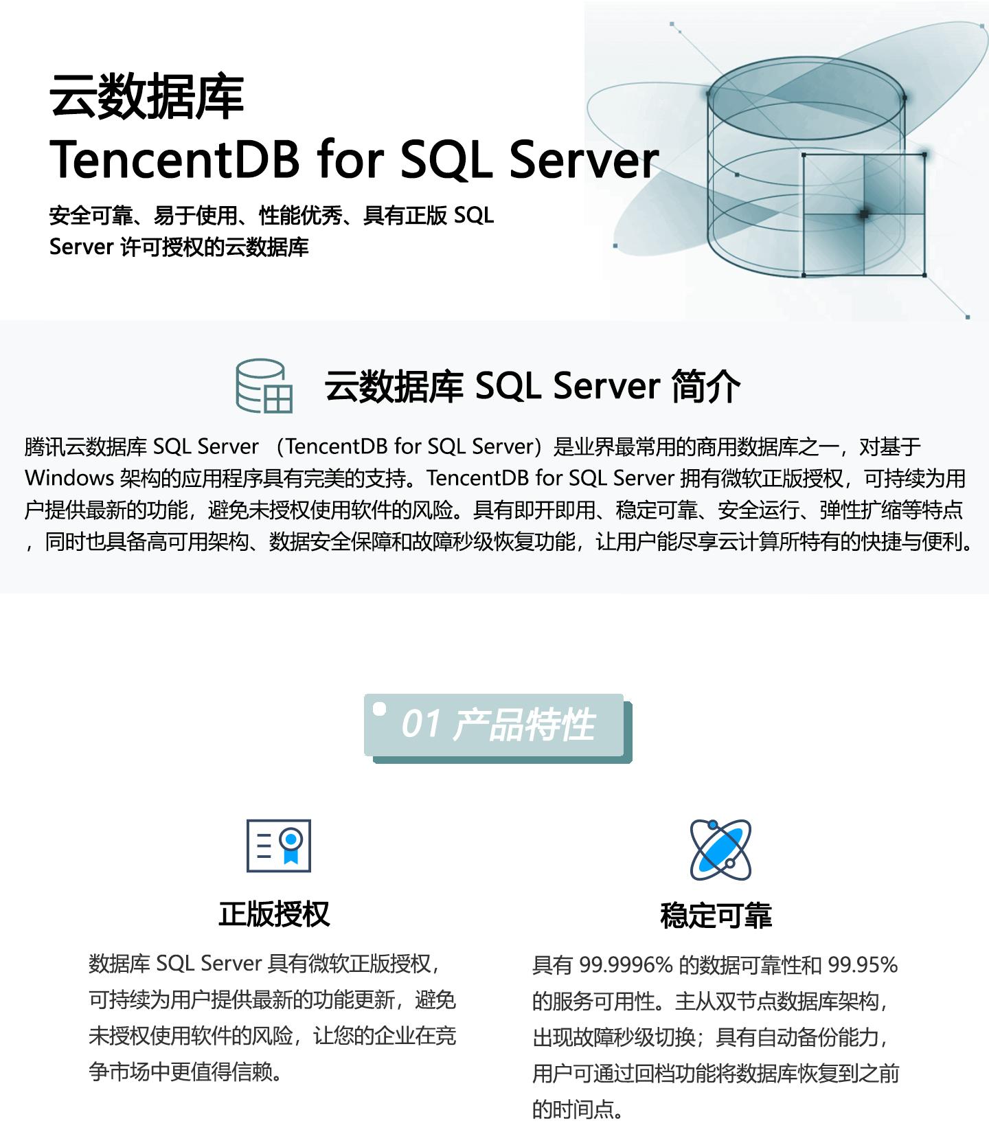 云数据库-TencentDB-for-SQL-Server-1440_01.jpg