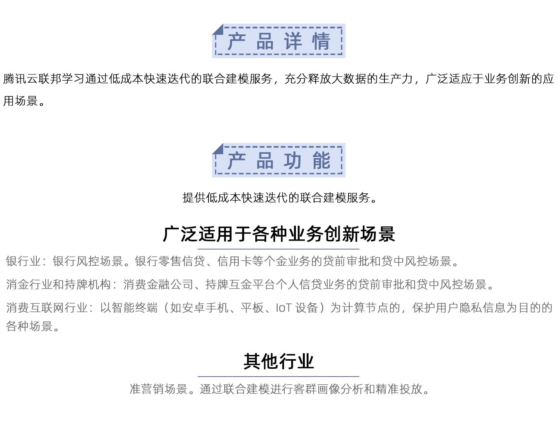 联邦学习1440_04.jpg