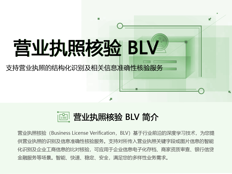 营业执照核验BLV1440_01.jpg