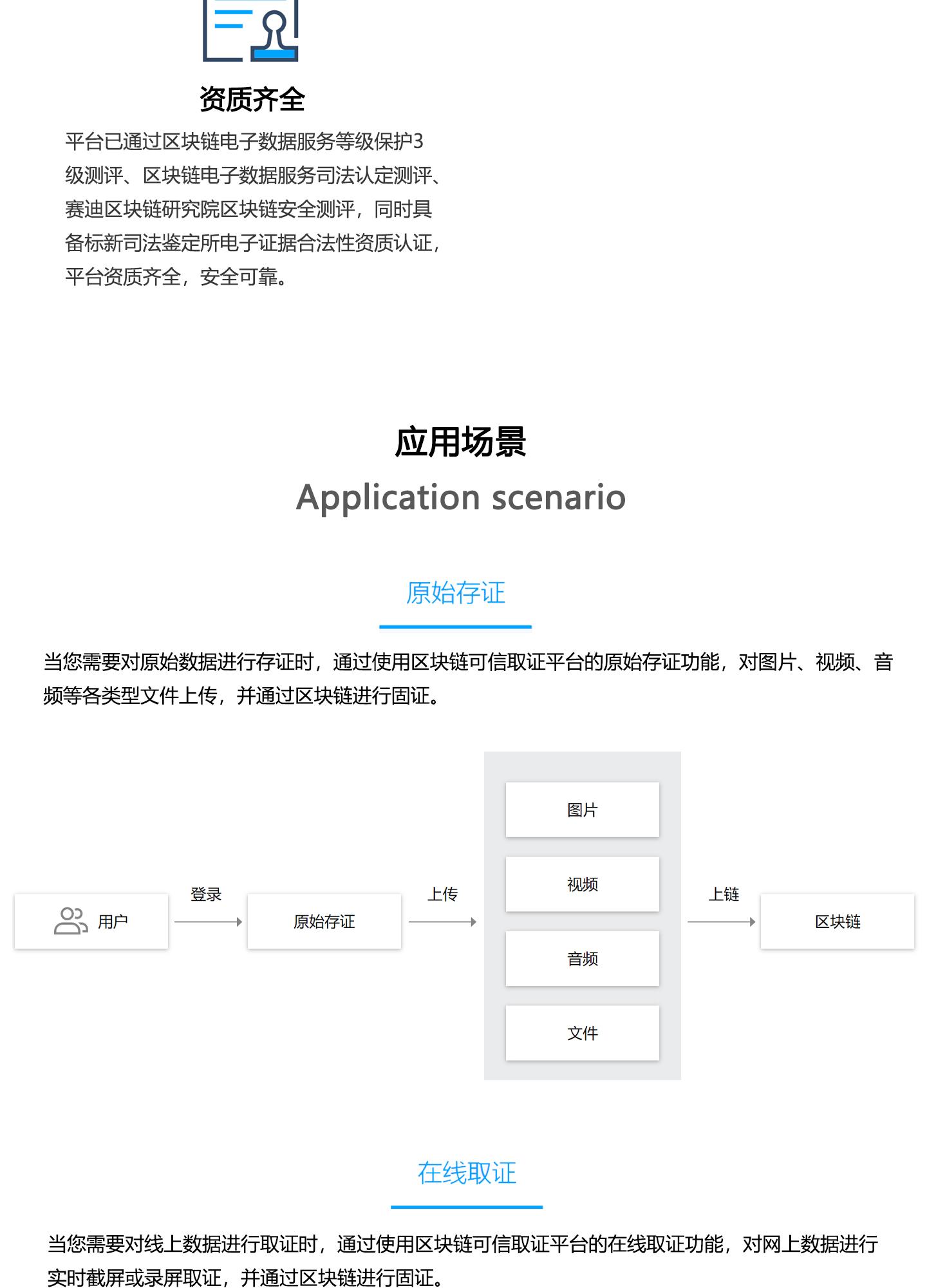 区块链可信取证-BTOE1440_02.jpg