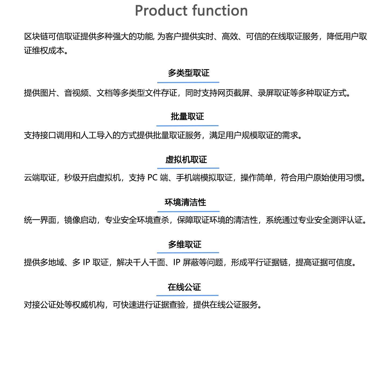 区块链可信取证-BTOE1440_04.jpg