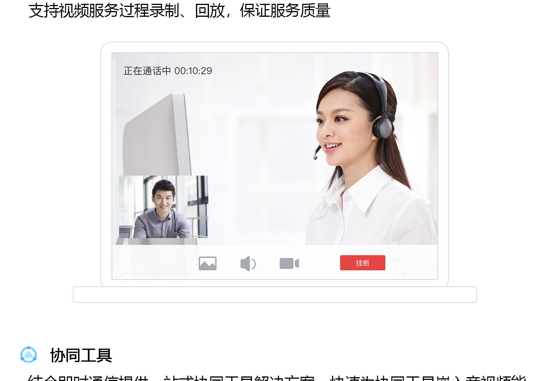 实时音视频TRTC_09.jpg