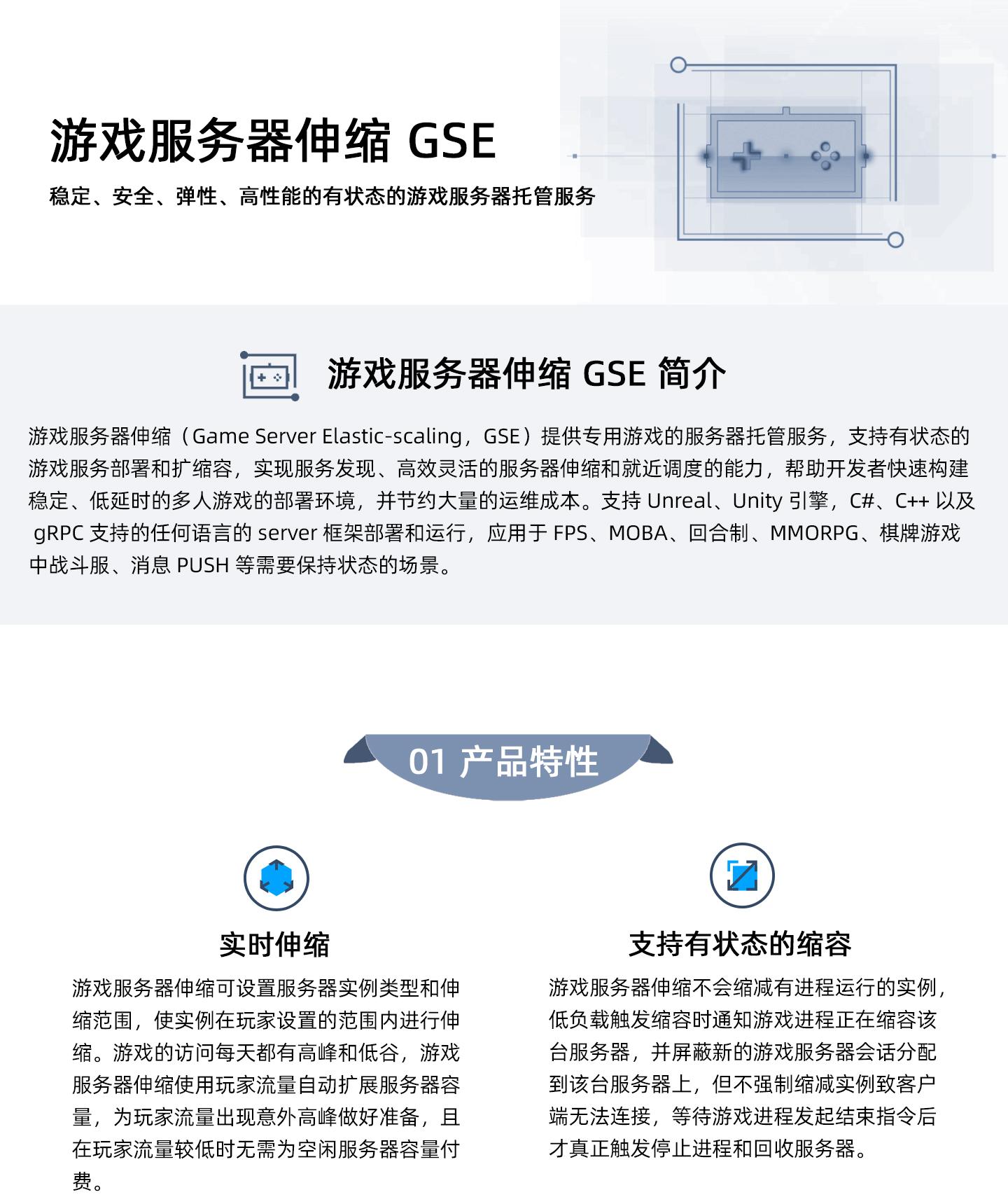 游戏服务器伸缩-GSE-1440_01.jpg