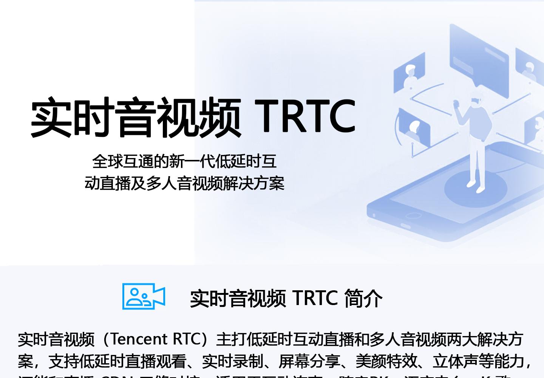 实时音视频TRTC1440_01.jpg