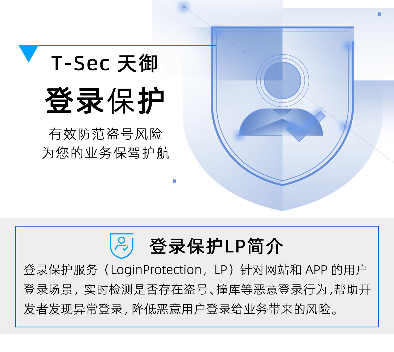 登录保护1440_01.jpg