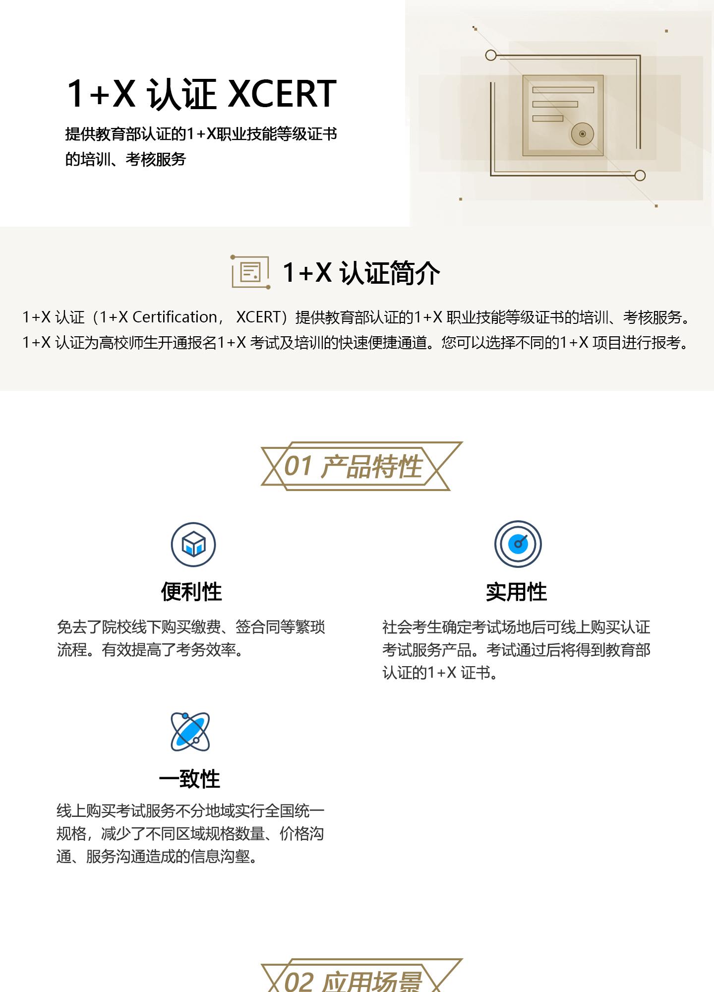 1+X-认证-XCERT1440_01.jpg