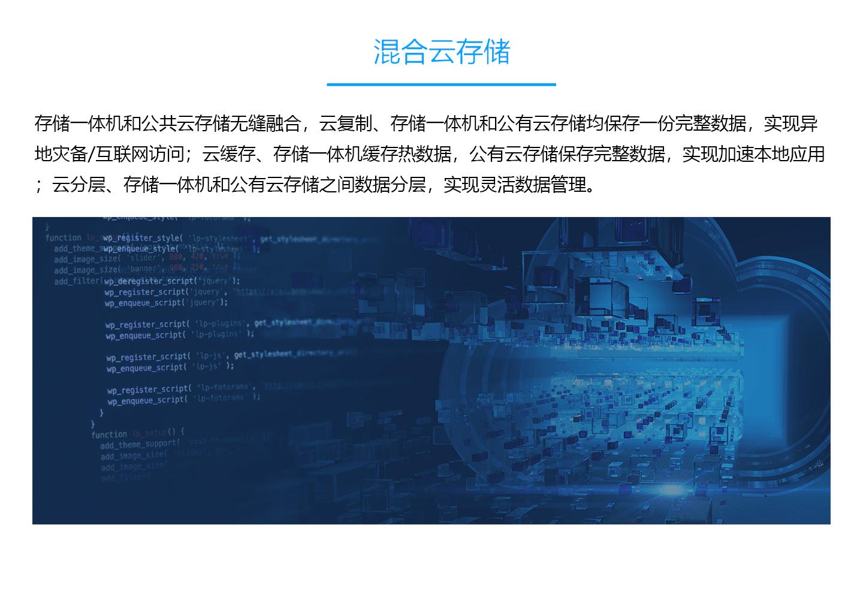存储一体机-TStor1440_03.jpg