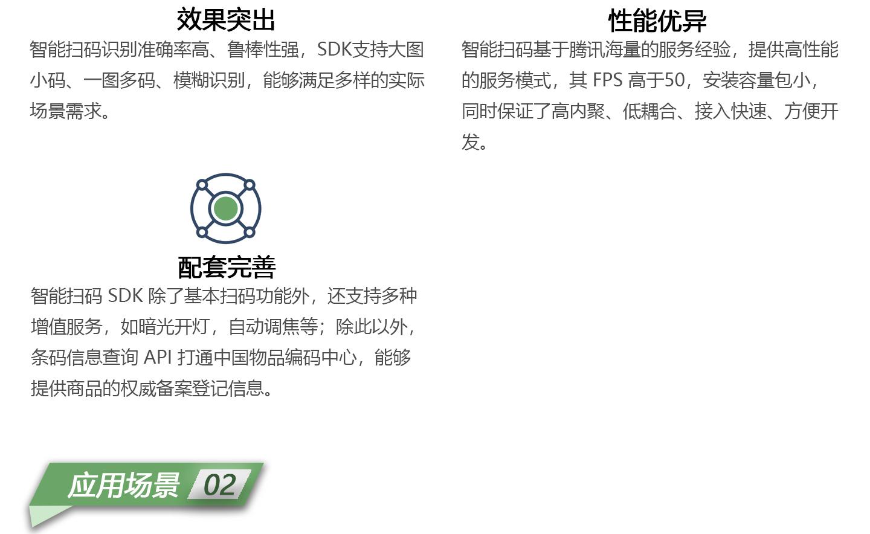 智能扫码IS1440_03.jpg