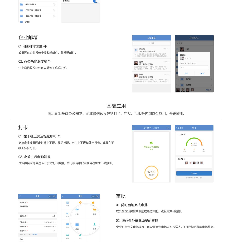 企业微信1440_03.jpg