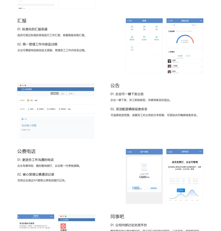 企业微信1440_04.jpg