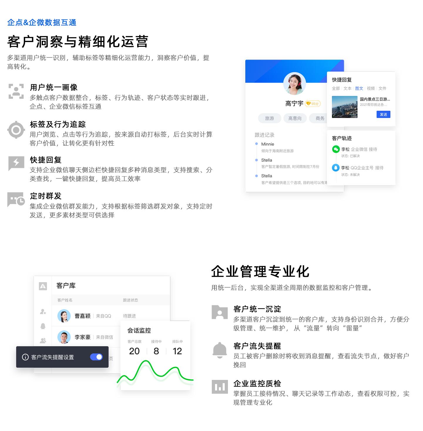 企点客服-客户通1440_02.jpg